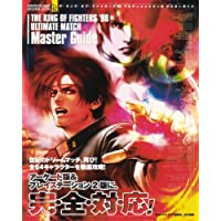 THE KING OF FIGHTERS '98 ULTIMATE MATCH Master Guide (エンターブレインムック ARCADIA EXTRA VOL. 62)