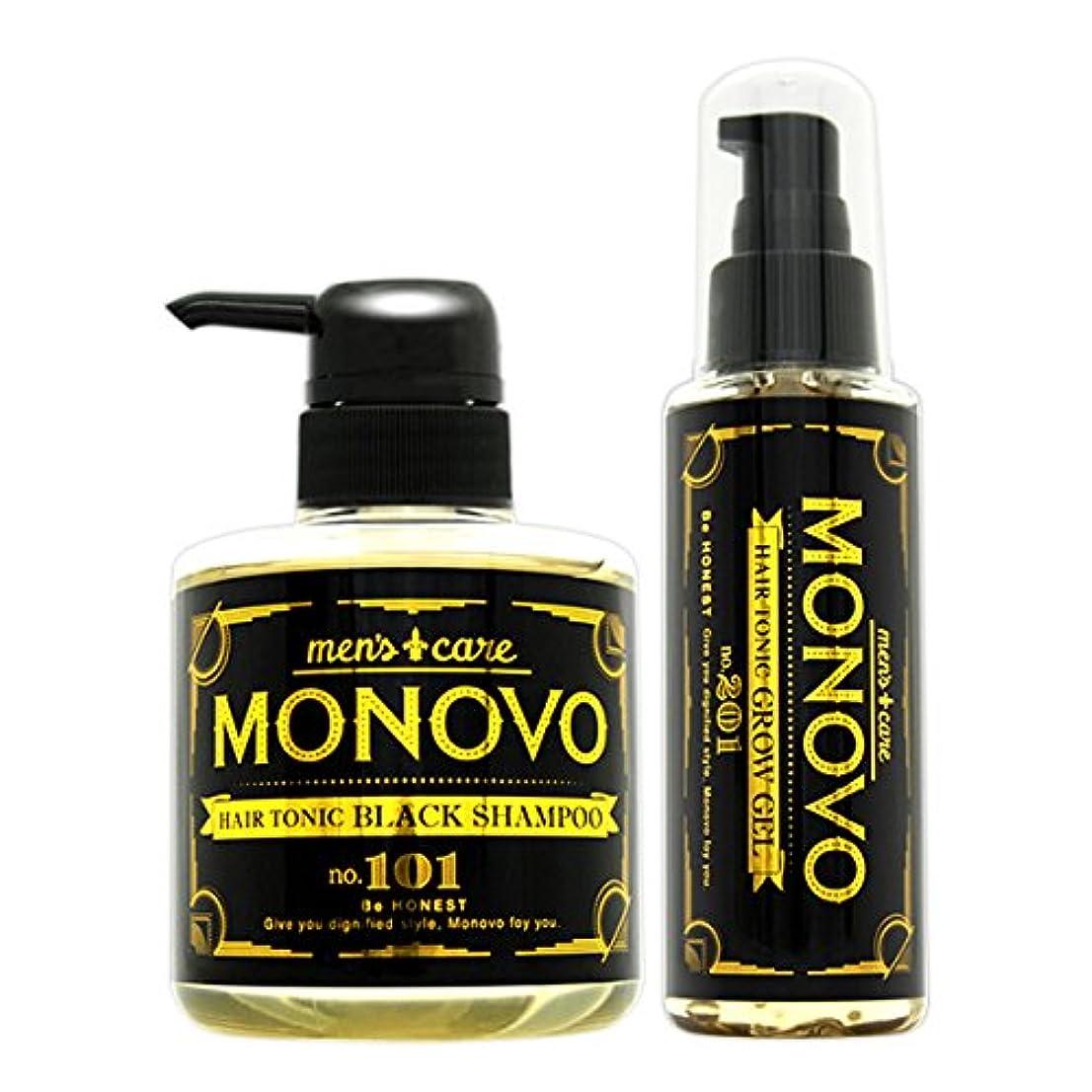 保持する長いです添加剤【メンズアミノ酸シャンプー】&【薬用育毛剤】MONOVOヘアケアセット (300ml/100ml)