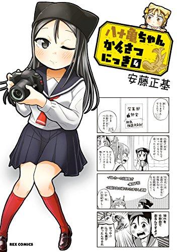 八十亀ちゃんかんさつにっき: 4 (REXコミックス)