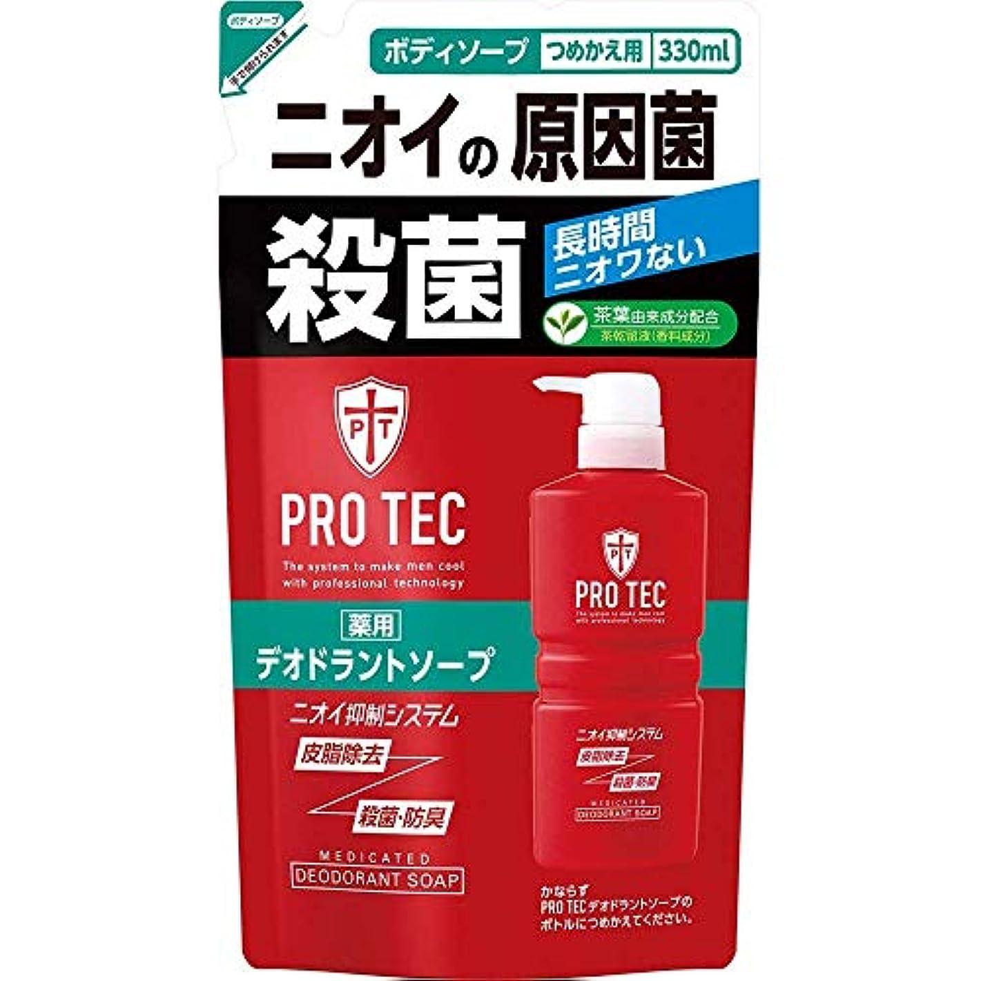 ひどく第効能あるPRO TEC デオドラントソープ つめかえ用 330ml ×2セット