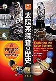 丸善出版 Mary Kay Karson 太陽系探査の歴史 (ジュニアサイエンス)の画像