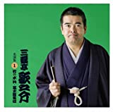 三遊亭歌之介 名演集1「竹の水仙/幕末龍馬伝」