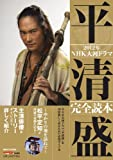 NHK大河ドラマ「平清盛」完全読本 (NIKKO MOOK) [ムック] / 産経新聞出版 (刊)