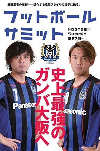 フットボールサミット第27回 史上最強のガンバ大阪への詳細を見る