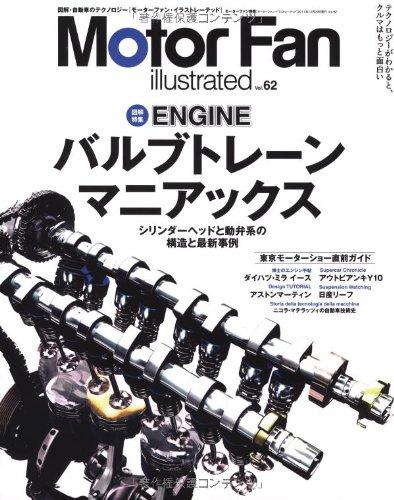 Motor Fan illustrated VOL.62―図解・自動車のテクノロジー (モーターファン別冊)の詳細を見る