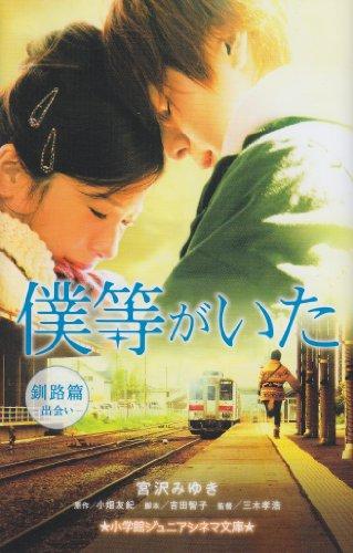 僕等がいた 釧路篇-出会い- (ジュニア文庫)の詳細を見る