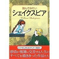 読んでみたいシェイクスピア (なるほど!BOOK)