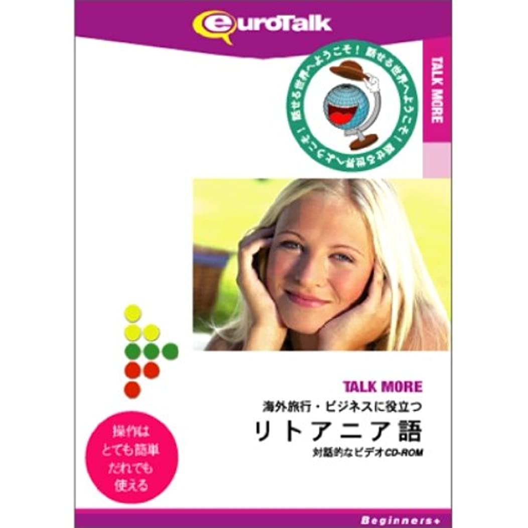 バリア家族出席するTalk More 海外旅行?ビジネスに役立つリトアニア語