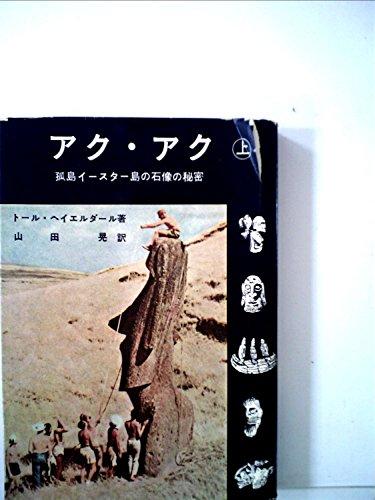 アク・アク〈上〉孤島イースター島の石像の秘密 (1958年)