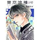 東京喰種トーキョーグール:re 1 (ヤングジャンプコミックス)