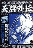 天牌外伝スペシャル 麻雀道編 麻雀道編―麻雀覇道伝説!! (Gコミックス)