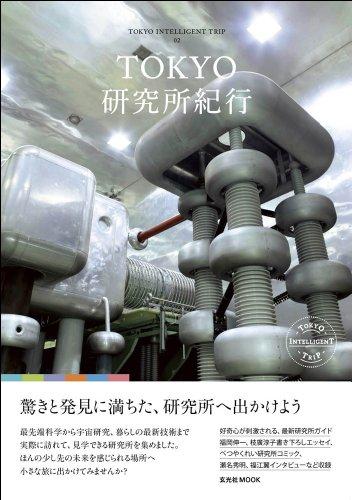 TOKYO研究所紀行 (玄光社MOOK TOKYO INTELLIGENT TRIP 2)の詳細を見る