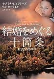 結婚をめぐる十箇条 ~修養学校の秋 (扶桑社ロマンス)