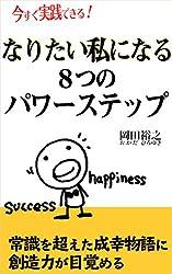 なりたい私になる8つのパワーステップ: 常識を超えた成幸物語に創造力が目覚める (岡田裕之 成幸プログラムの本)