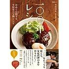 100年レシピ [初めて公開する笠原家の宝物レシピ] (晋遊舎ムック)