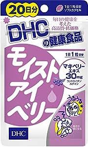 DHC 20日モイストアイベリー 20粒(10.0g)