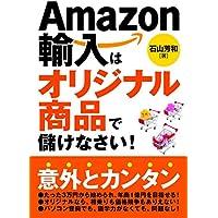 Amazon輸入は オリジナル商品で儲けなさい!