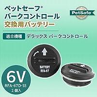 PetSafe Japan ペットセーフ バークコントロール 交換用バッテリー (6V 2個入) RFA-67D-18