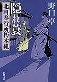 隠れ蓑: 北町奉行所朽木組 (新潮文庫)