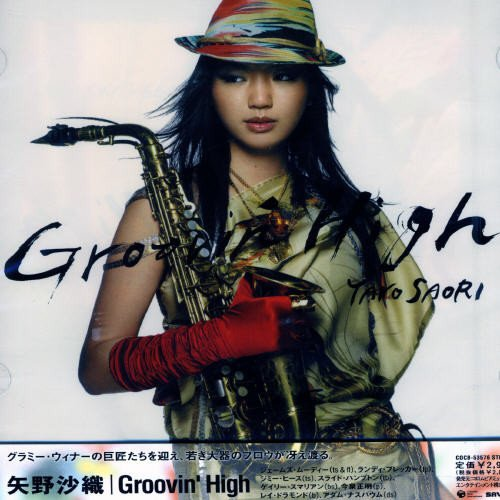 Groovin'Highの詳細を見る