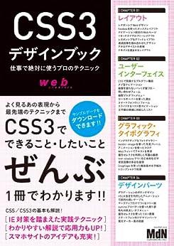 [MdN編集部]のCSS3デザインブック 仕事で絶対に使うプロのテクニック