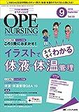 オペナーシング 2018年9月号(第33巻9号)特集:この1冊におまかせ!  イラストでスイスイわかる体液・体温管理