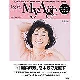 MyAge 2016 春号 (集英社ムック)