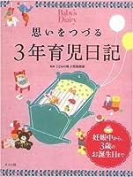 思いをつづる 3年育児日記