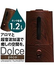 超音波加湿器Dolce pico ドルチェピコ【木目調】