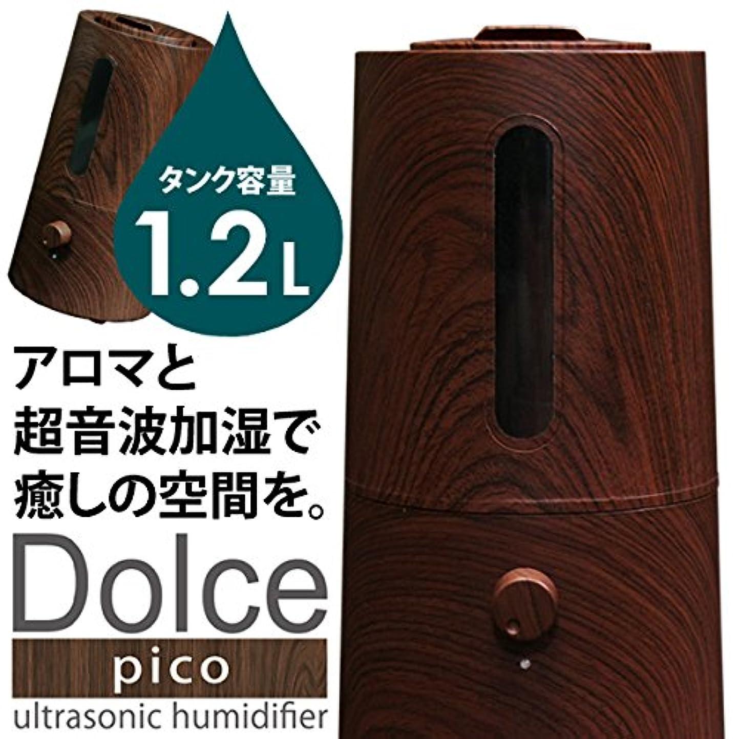 くさびスクワイアいつか超音波加湿器Dolce pico ドルチェピコ【木目調】
