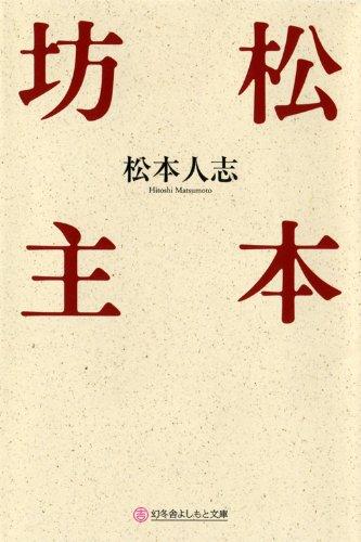 松本坊主 (幻冬舎よしもと文庫)