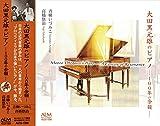 大田黒元雄のピアノ ―100年の余韻―