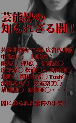 芸能界の知られざる闇!: 芸能事務所 TV局 広告代理店 中島・・・