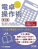 カンタン電卓操作術 第2版