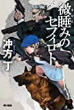 微睡みのセフィロト (ハヤカワ文庫JA)