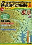 日本鉄道旅行地図帳 5号 東京―全線・全駅・全廃線 (5) (新潮「旅」ムック) 画像
