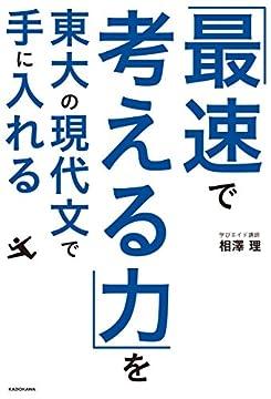 「最速で考える力」を東大の現代文で手に入れるの書影