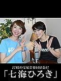 JURIの宝塚音楽同好会#7「七海ひろき」 星組