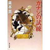トワイライト・サーガ / 栗本 薫 のシリーズ情報を見る