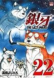 銀牙~THE LAST WARS~ コミック 全22巻セット