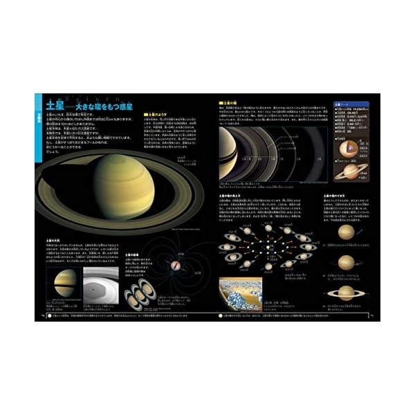 小学館の図鑑NEO〔新版〕 宇宙 DVDつきの紹介画像6
