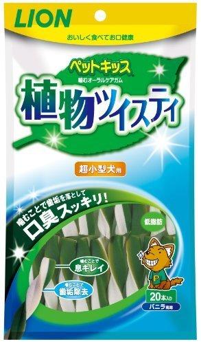 ライオン ペットキッス 植物ツイスティ 超小型犬用 20本