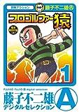 プロゴルファー猿(1) (藤子不二雄(A)デジタルセレクション)