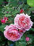 はじめてのバラづくり 選び方&育て方 (ナツメ社garden books)