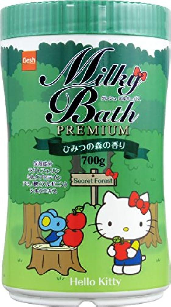 セッション奇妙な今晩アドグッド Clesh ミルキーバス プレミアム キティ ひみつの森の香り 入浴剤 700G