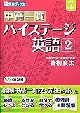 中高一貫 ハイステージ英語2 (東進ブックス)