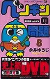 ペンギンの問題 初回限定版 映画DVDつき 8 絶対合格ベッカム!編 (プラスアン・コミックス)