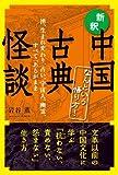 なんという悟り方! [新釈]中国古典怪談 禅、生まれ変わり、占い、宇宙人、幽霊、すべて「あるがまま」
