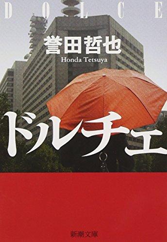 ドルチェ (新潮文庫)
