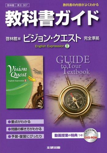教科書ガイド 高校英語 啓林館版 ヴィジョンクエスト 英語表現II